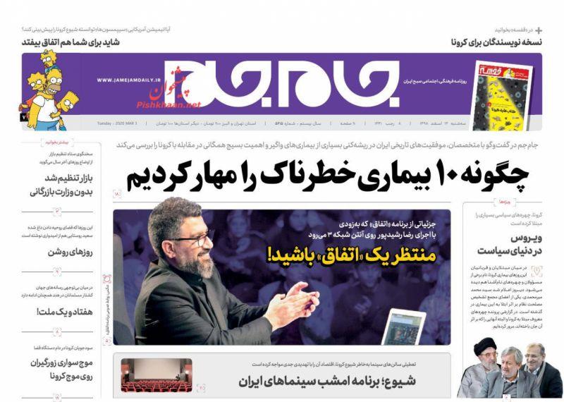 عناوین اخبار روزنامه جام جم در روز سهشنبه ۱۳ اسفند