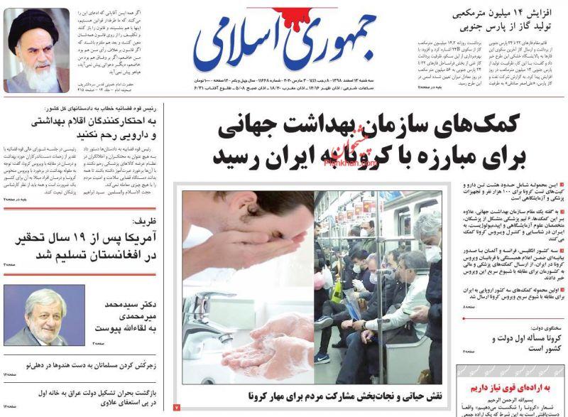 عناوین اخبار روزنامه جمهوری اسلامی در روز سهشنبه ۱۳ اسفند