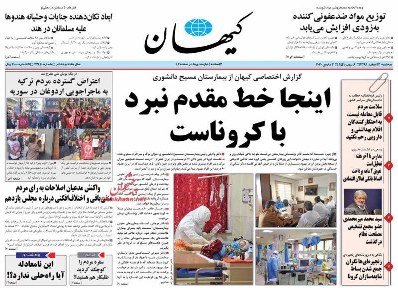 عناوین اخبار روزنامه کيهان در روز سهشنبه ۱۳ اسفند