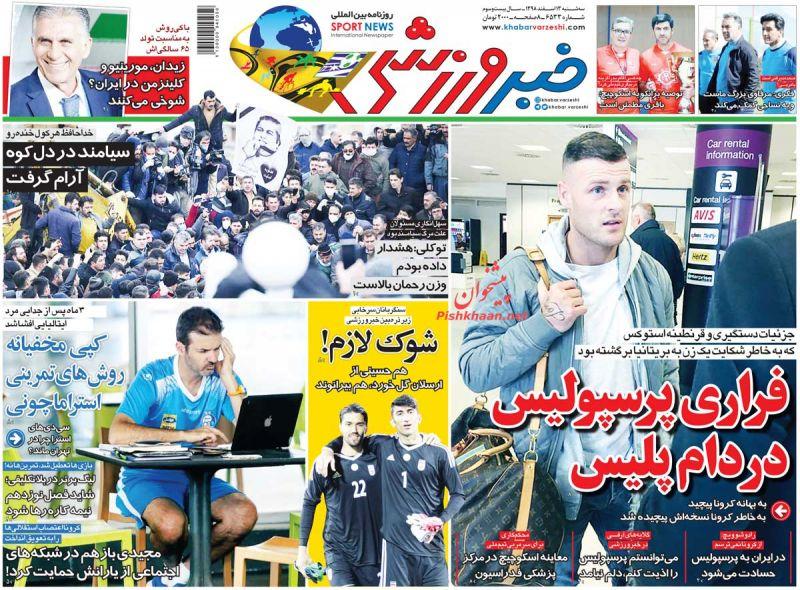 عناوین اخبار روزنامه خبر ورزشی در روز سهشنبه ۱۳ اسفند