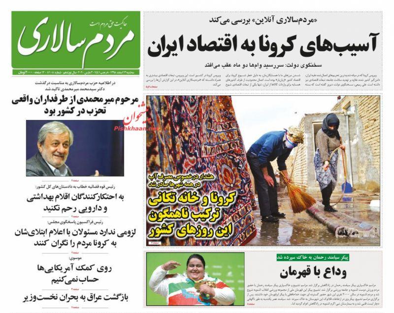 عناوین اخبار روزنامه مردم سالاری در روز سهشنبه ۱۳ اسفند