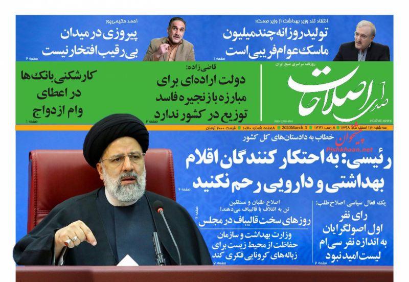 عناوین اخبار روزنامه صدای اصلاحات در روز سهشنبه ۱۳ اسفند