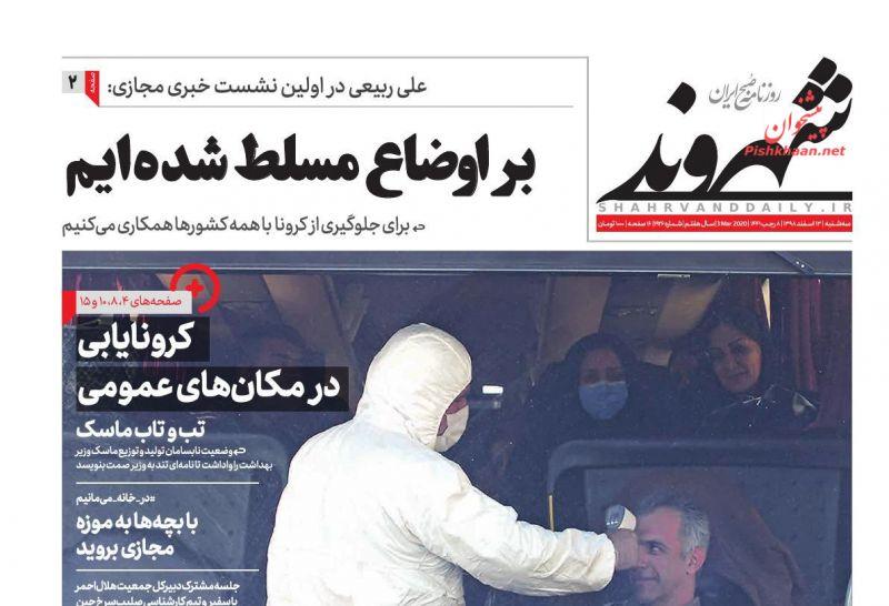 عناوین اخبار روزنامه شهروند در روز سهشنبه ۱۳ اسفند