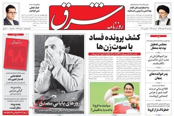عناوین اخبار روزنامه شرق در روز سهشنبه ۱۳ اسفند