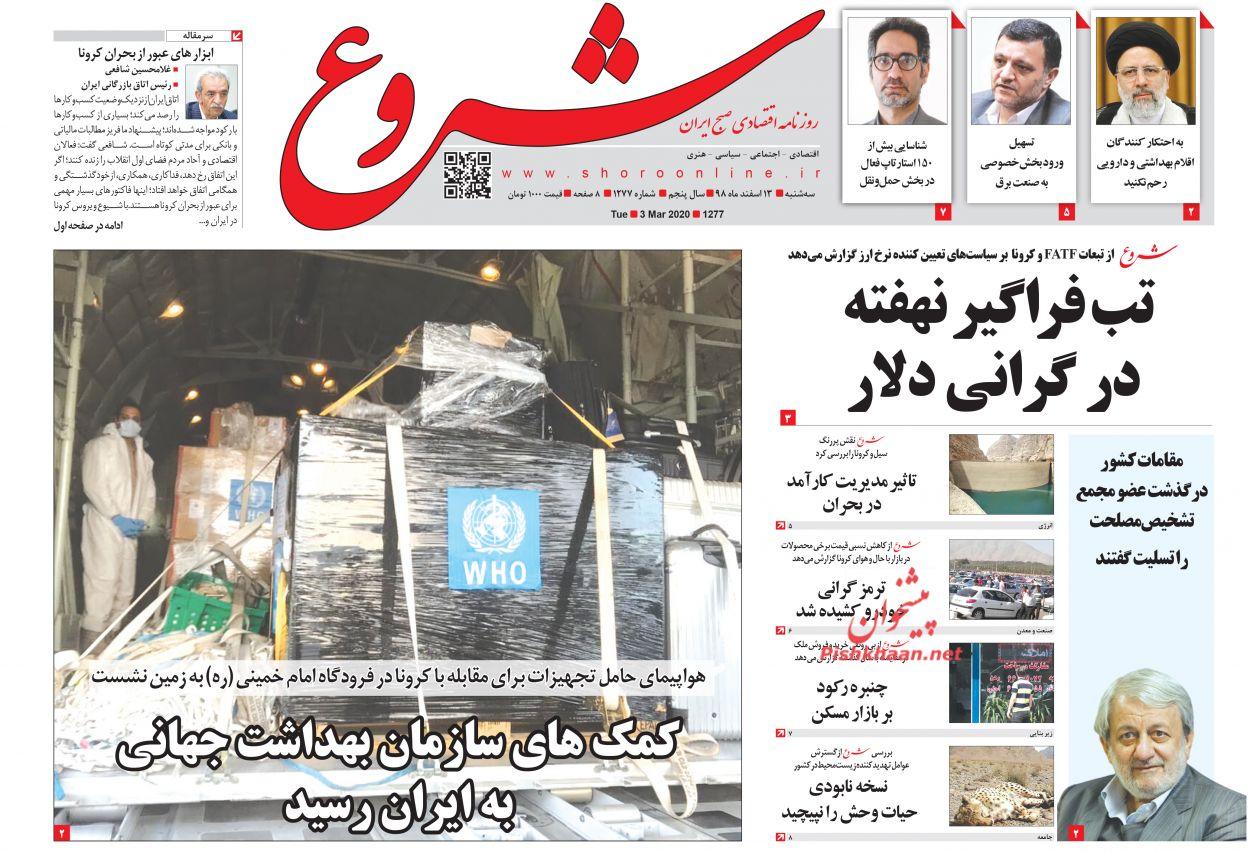 عناوین اخبار روزنامه شروع در روز سهشنبه ۱۳ اسفند :