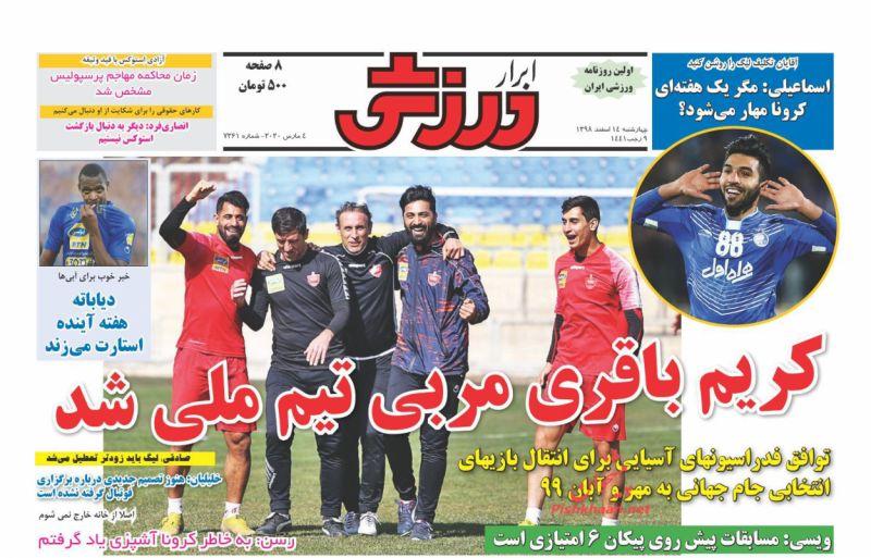 عناوین اخبار روزنامه ابرار ورزشى در روز چهارشنبه ۱۴ اسفند