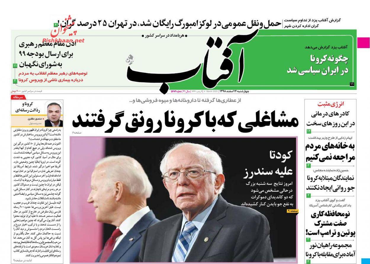 عناوین اخبار روزنامه آفتاب یزد در روز چهارشنبه ۱۴ اسفند :