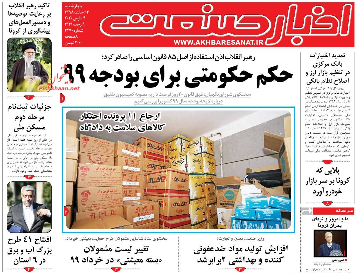 عناوین اخبار روزنامه اخبار صنعت در روز چهارشنبه ۱۴ اسفند :