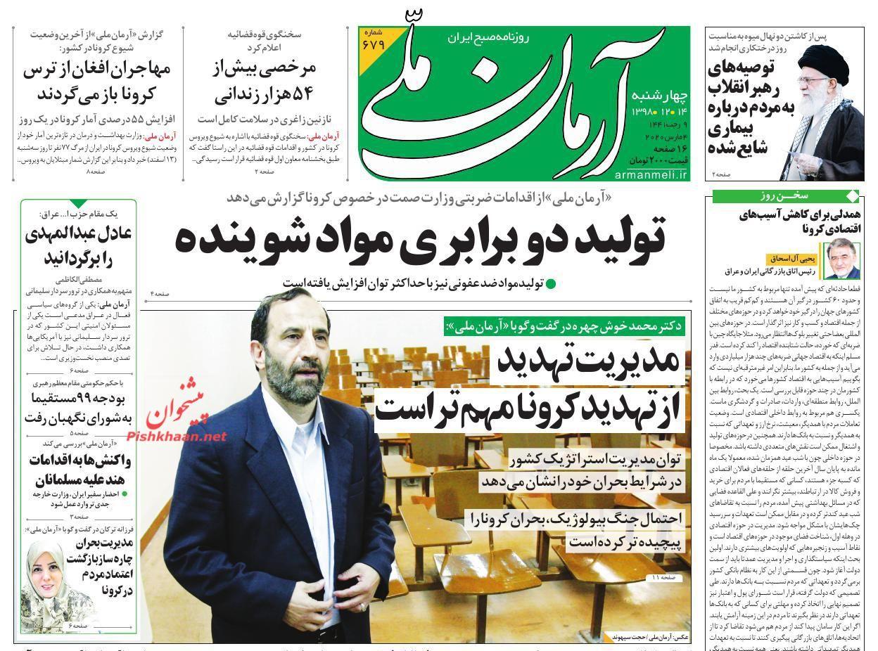 عناوین اخبار روزنامه آرمان ملی در روز چهارشنبه ۱۴ اسفند :