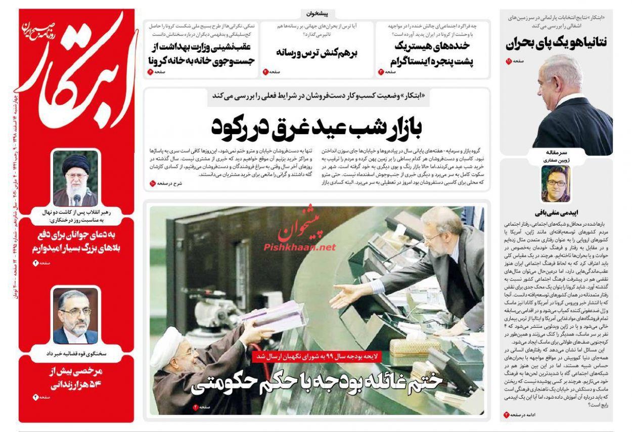 عناوین اخبار روزنامه ابتکار در روز چهارشنبه ۱۴ اسفند :