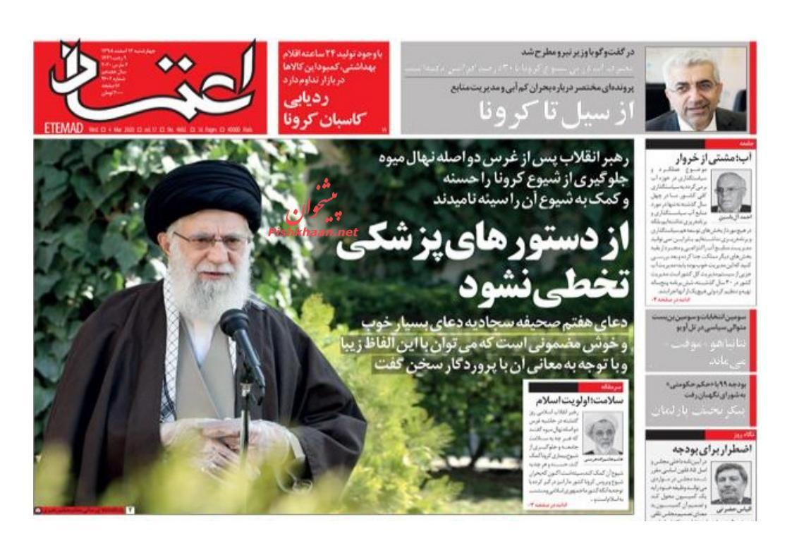 عناوین اخبار روزنامه اعتماد در روز چهارشنبه ۱۴ اسفند :