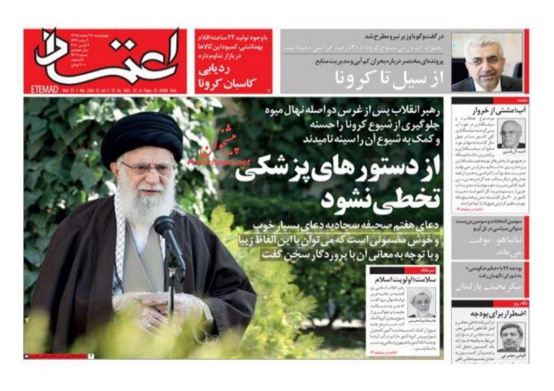 عناوین اخبار روزنامه اعتماد در روز چهارشنبه ۱۴ اسفند