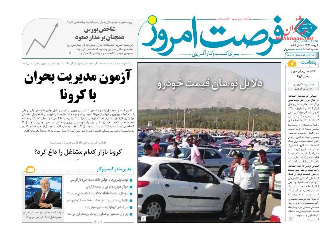 عناوین اخبار روزنامه فرصت امروز در روز چهارشنبه ۱۴ اسفند :