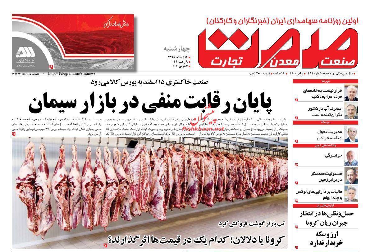 عناوین اخبار روزنامه گسترش صمت در روز چهارشنبه ۱۴ اسفند :