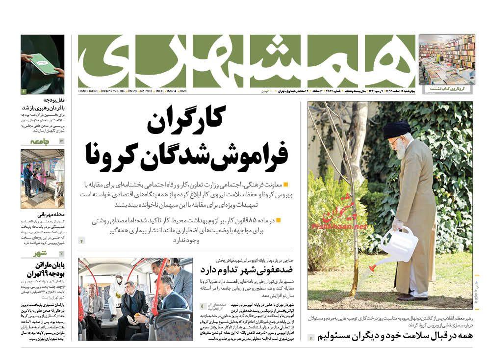 عناوین اخبار روزنامه همشهری در روز چهارشنبه ۱۴ اسفند :