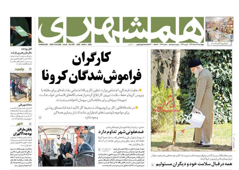 عناوین اخبار روزنامه همشهری در روز چهارشنبه ۱۴ اسفند