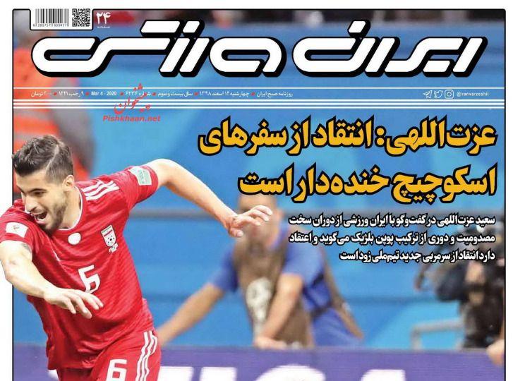 عناوین اخبار روزنامه ایران ورزشی در روز چهارشنبه ۱۴ اسفند