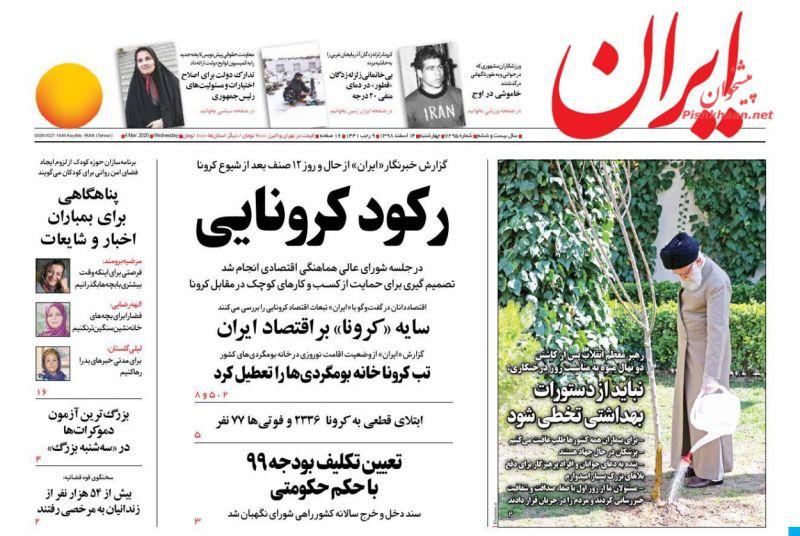 عناوین اخبار روزنامه ایران در روز چهارشنبه ۱۴ اسفند
