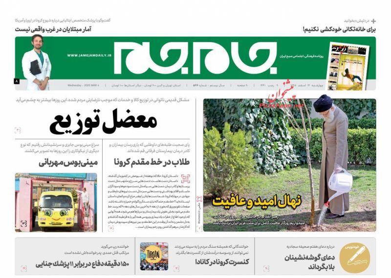 عناوین اخبار روزنامه جام جم در روز چهارشنبه ۱۴ اسفند
