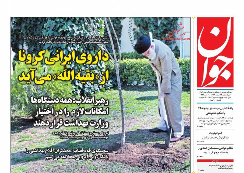 عناوین اخبار روزنامه جوان در روز چهارشنبه ۱۴ اسفند