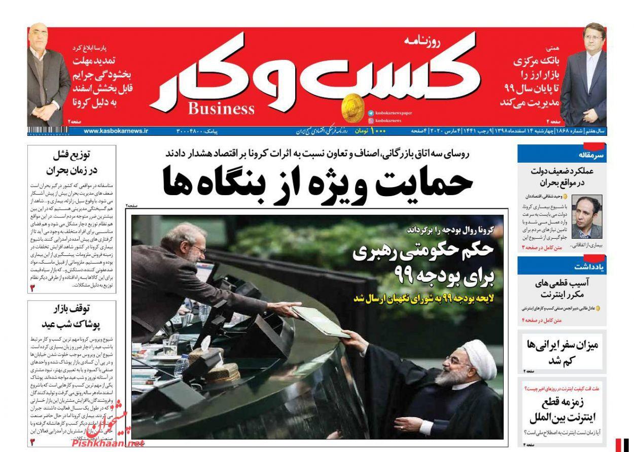عناوین اخبار روزنامه كسب و كار در روز چهارشنبه ۱۴ اسفند :
