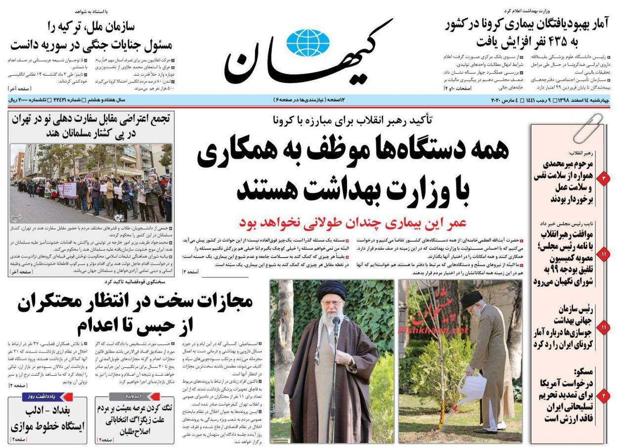 عناوین اخبار روزنامه کیهان در روز چهارشنبه ۱۴ اسفند :