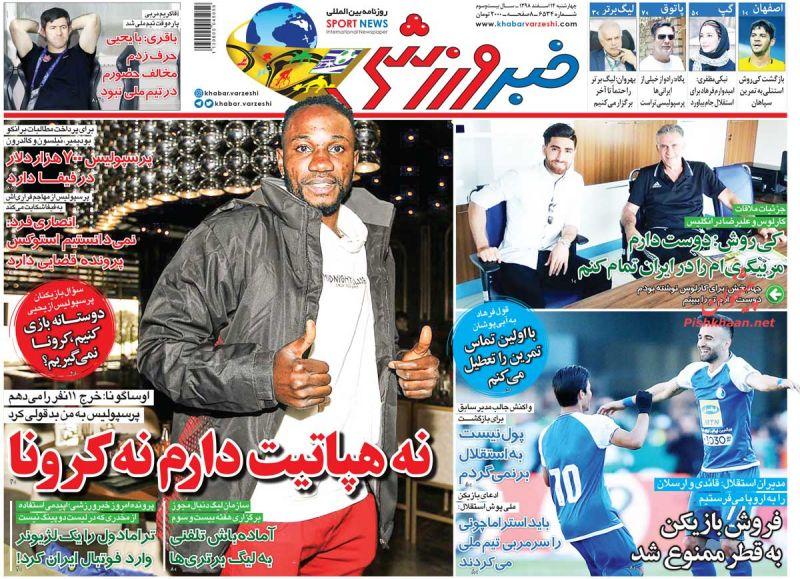 عناوین اخبار روزنامه خبر ورزشی در روز چهارشنبه ۱۴ اسفند