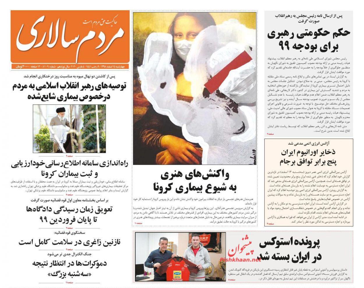 عناوین اخبار روزنامه مردم سالاری در روز چهارشنبه ۱۴ اسفند :