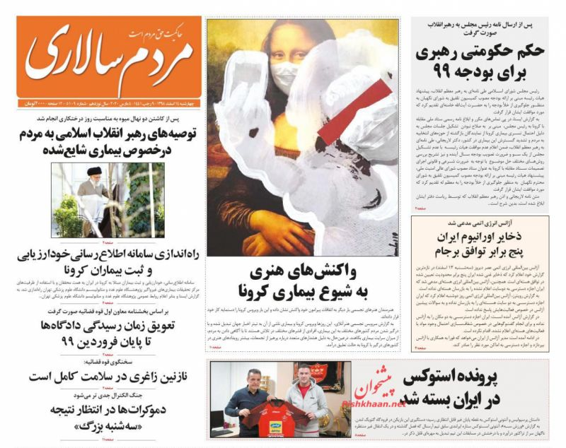 عناوین اخبار روزنامه مردم سالاری در روز چهارشنبه ۱۴ اسفند