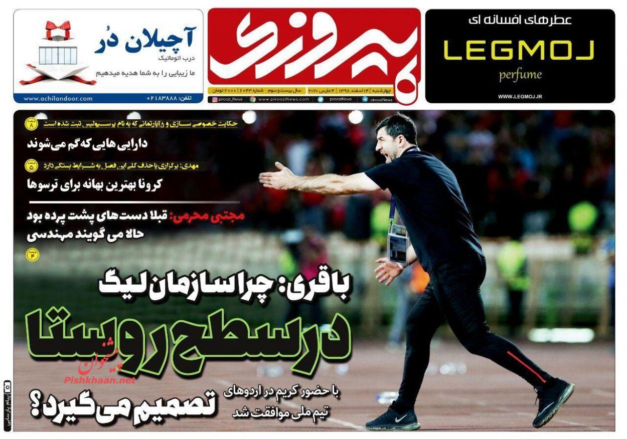 عناوین اخبار روزنامه پیروزی در روز چهارشنبه ۱۴ اسفند :
