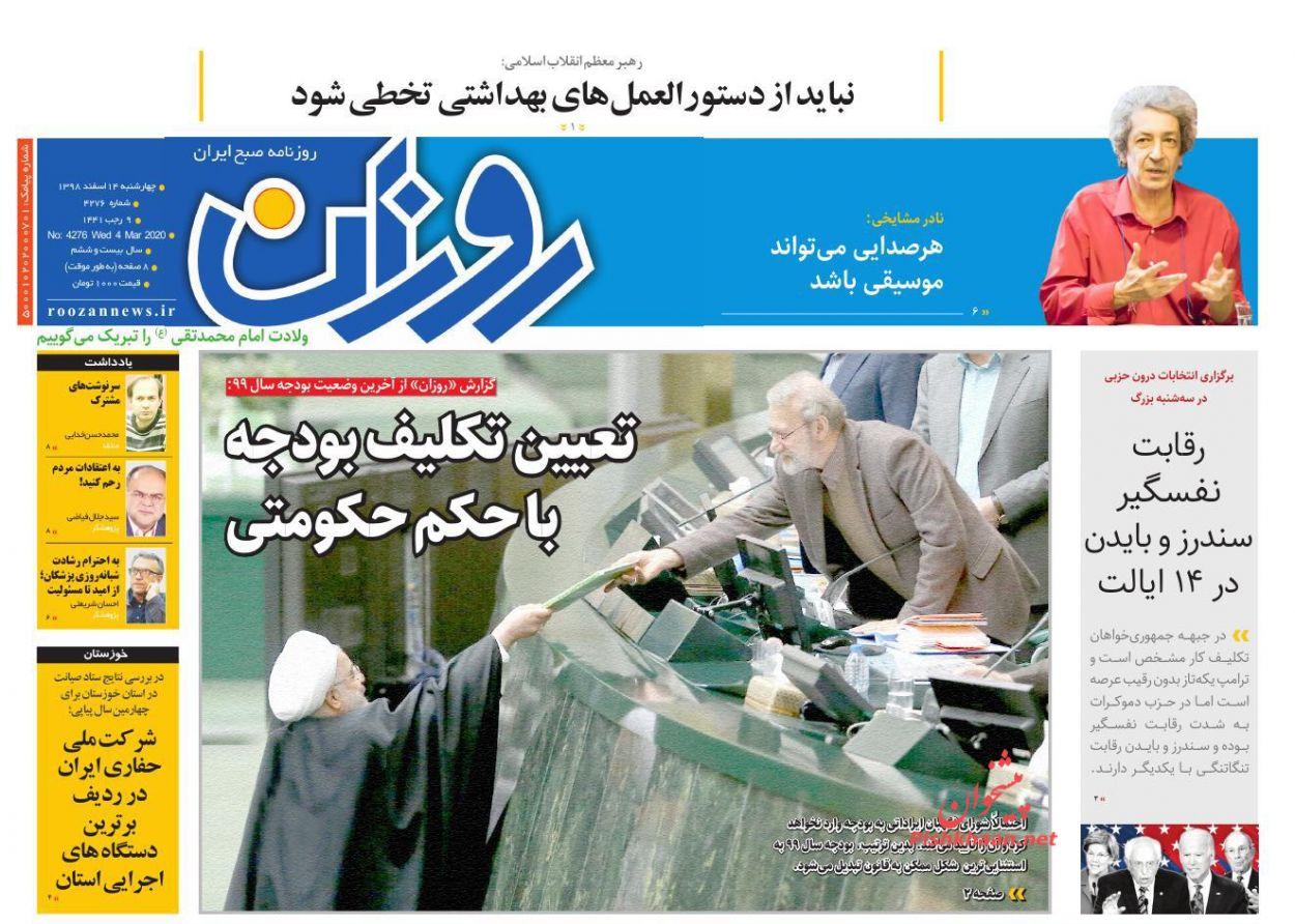 عناوین اخبار روزنامه روزان در روز چهارشنبه ۱۴ اسفند :