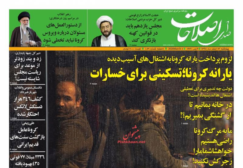 عناوین اخبار روزنامه صدای اصلاحات در روز چهارشنبه ۱۴ اسفند