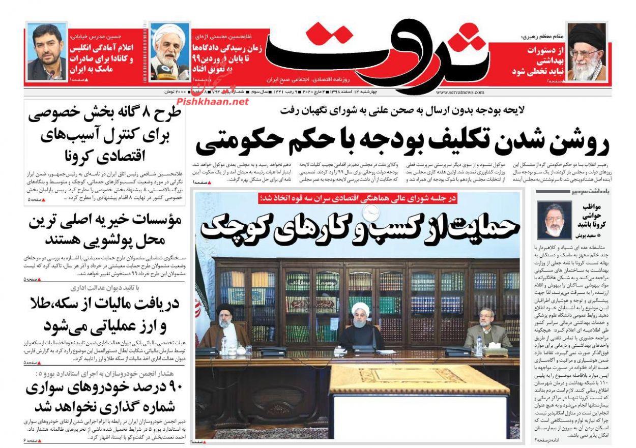 عناوین اخبار روزنامه ثروت در روز چهارشنبه ۱۴ اسفند :