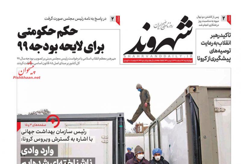عناوین اخبار روزنامه شهروند در روز چهارشنبه ۱۴ اسفند