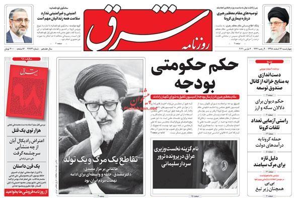 عناوین اخبار روزنامه شرق در روز چهارشنبه ۱۴ اسفند