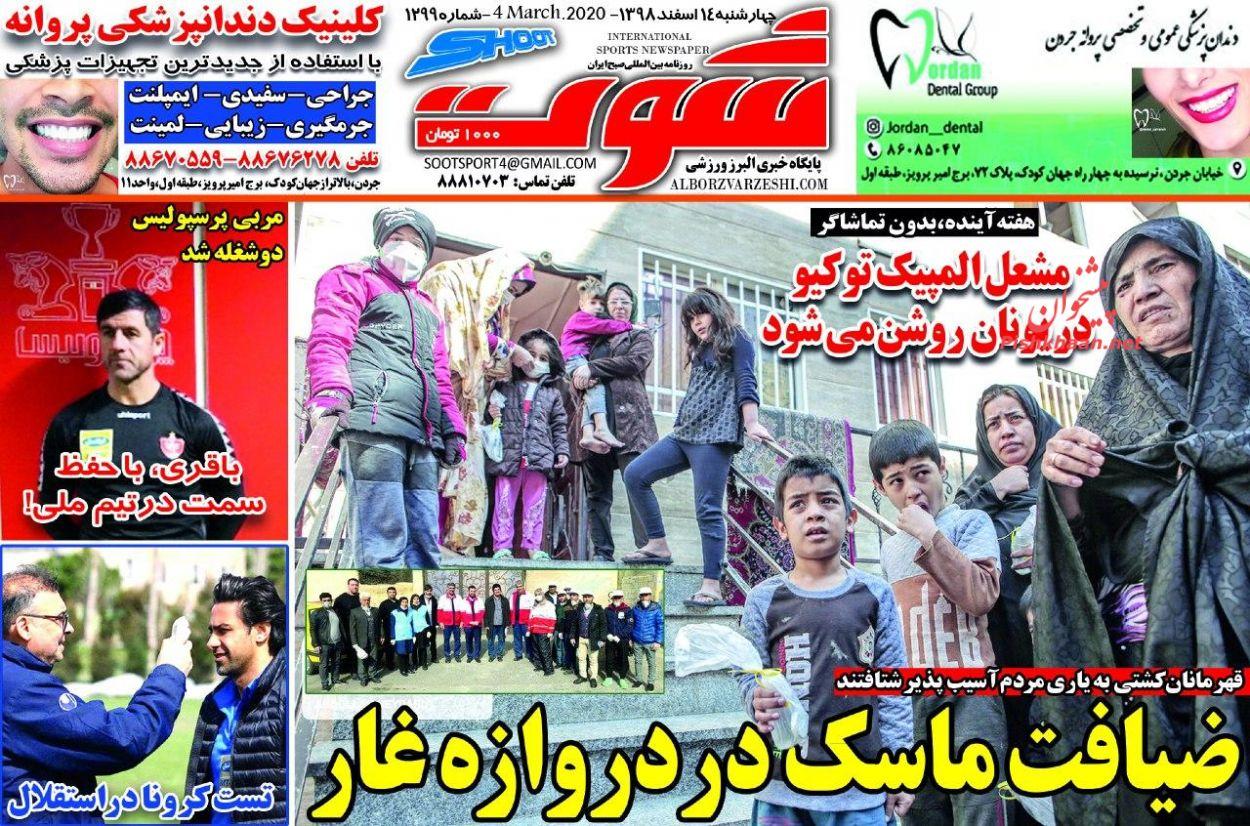 عناوین اخبار روزنامه شوت در روز چهارشنبه ۱۴ اسفند :