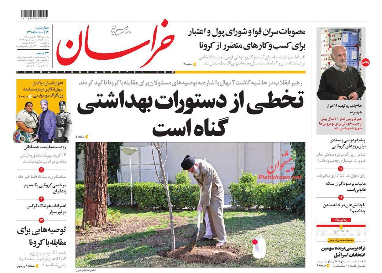 عناوین اخبار روزنامه خراسان در روز چهارشنبه ۱۴ اسفند :