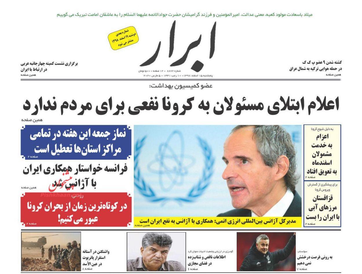 عناوین اخبار روزنامه ابرار در روز پنجشنبه ۱۵ اسفند :
