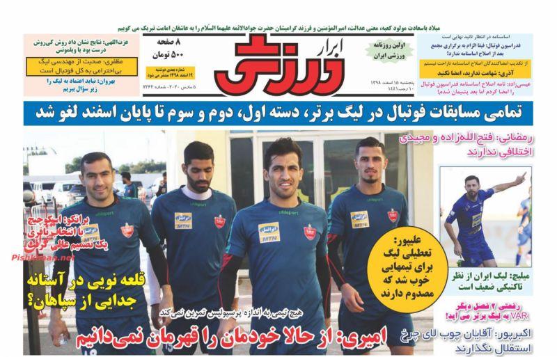 عناوین اخبار روزنامه ابرار ورزشى در روز پنجشنبه ۱۵ اسفند