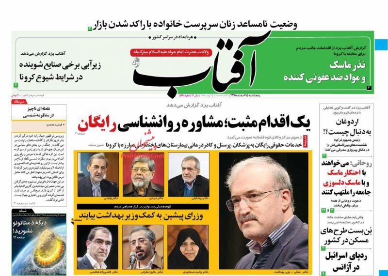 عناوین اخبار روزنامه آفتاب یزد در روز پنجشنبه ۱۵ اسفند