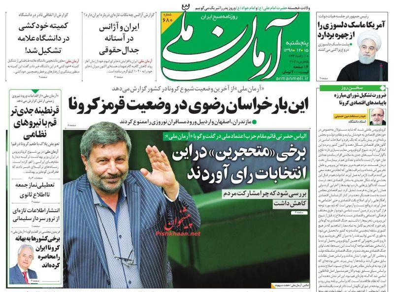 عناوین اخبار روزنامه آرمان ملی در روز پنجشنبه ۱۵ اسفند