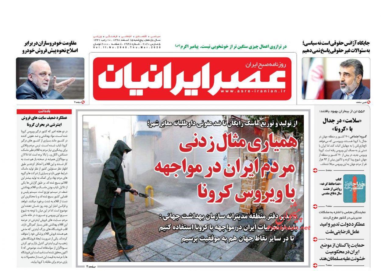 عناوین اخبار روزنامه عصر ایرانیان در روز پنجشنبه ۱۵ اسفند :