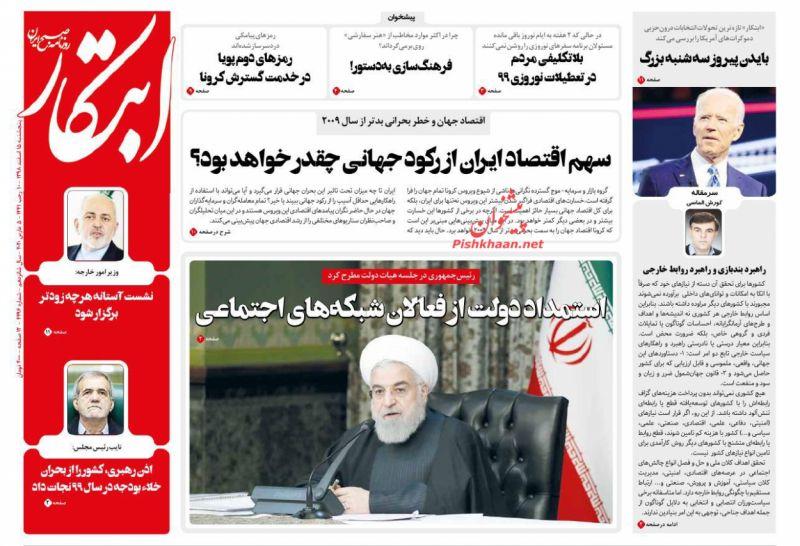 عناوین اخبار روزنامه ابتکار در روز پنجشنبه ۱۵ اسفند