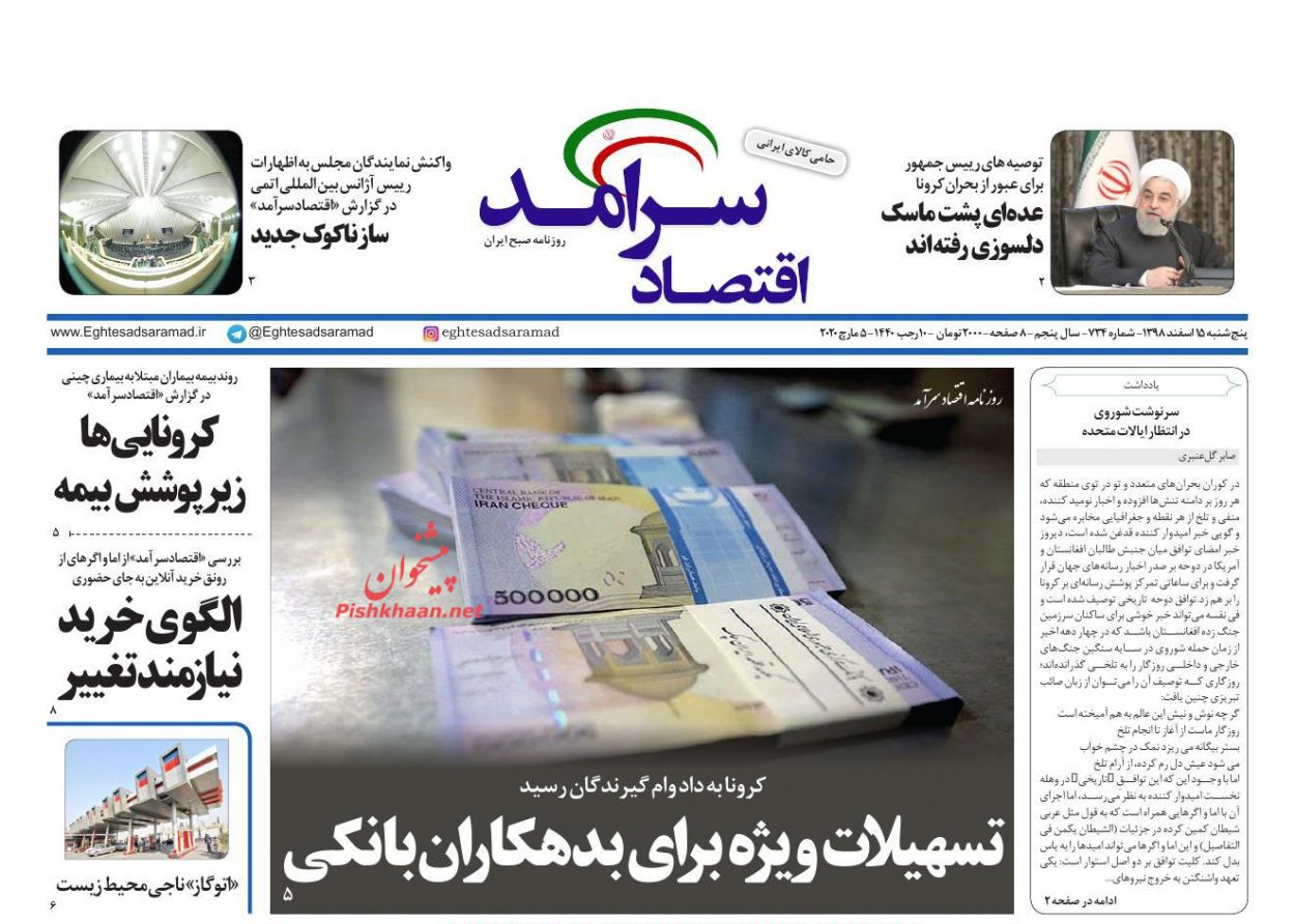 عناوین اخبار روزنامه اقتصاد سرآمد در روز پنجشنبه ۱۵ اسفند :