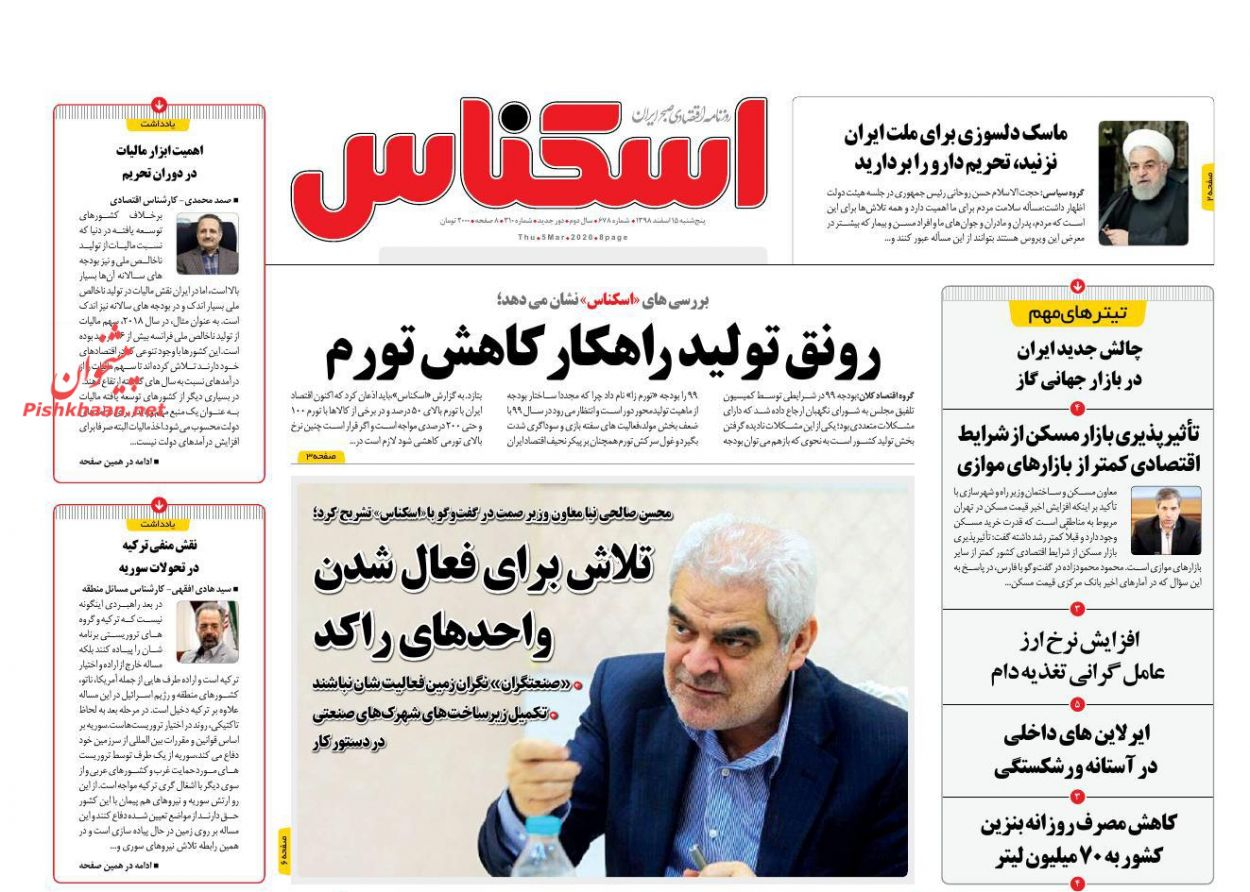 عناوین اخبار روزنامه اسکناس در روز پنجشنبه ۱۵ اسفند :