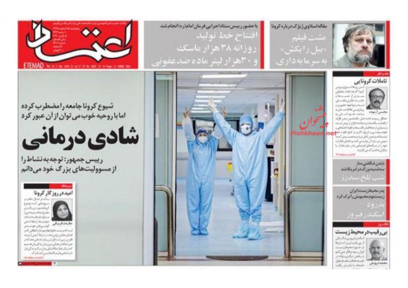 عناوین اخبار روزنامه اعتماد در روز پنجشنبه ۱۵ اسفند