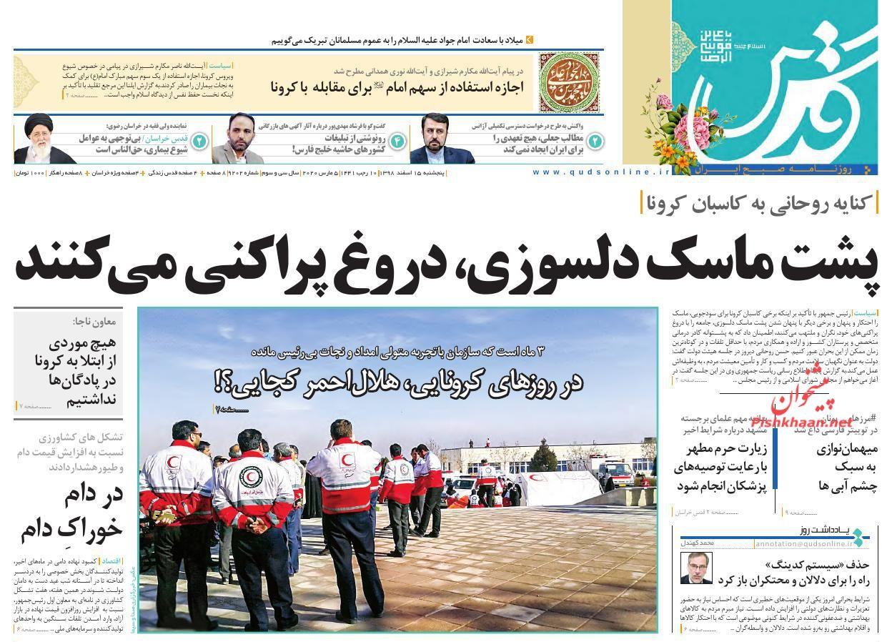 عناوین اخبار روزنامه قدس در روز پنجشنبه ۱۵ اسفند :
