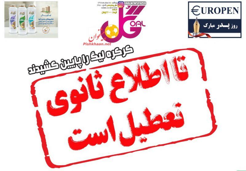 عناوین اخبار روزنامه گل در روز پنجشنبه ۱۵ اسفند