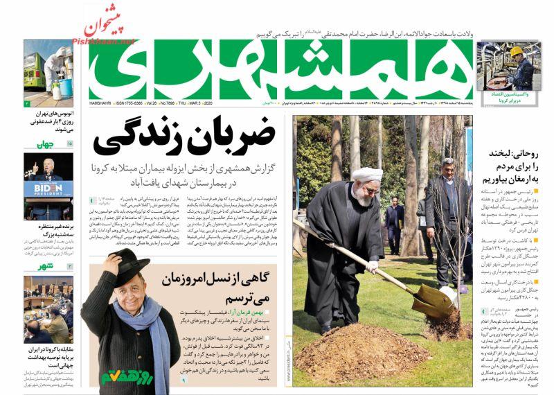 عناوین اخبار روزنامه همشهری در روز پنجشنبه ۱۵ اسفند