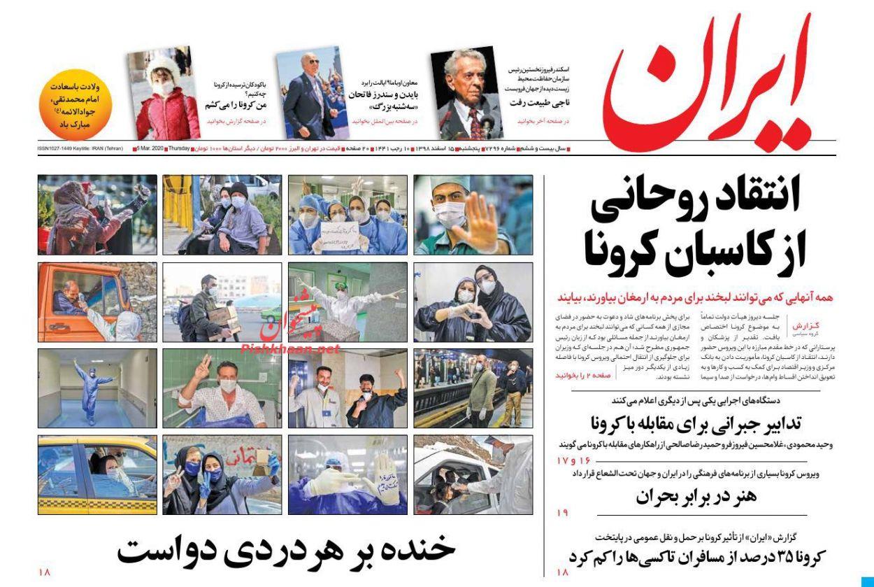 عناوین اخبار روزنامه ایران در روز پنجشنبه ۱۵ اسفند :